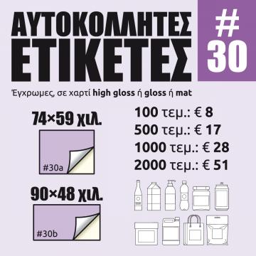 Stickers-30