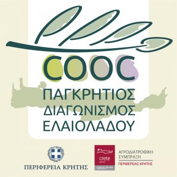 Cretan Olive Oil Competition