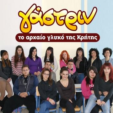 «γάστριν», το αρχαίο γλυκό της Κρήτης